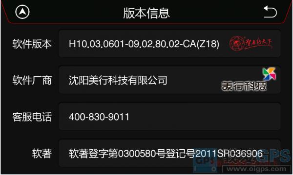 最新2016.5美行高德Z18地图包+O文件